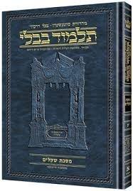 Guemara Artscroll Avulsa - Hebraico Pequena