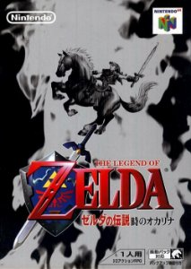 N64 The Legend of Zelda - Ocarina of Time (usado/japones)