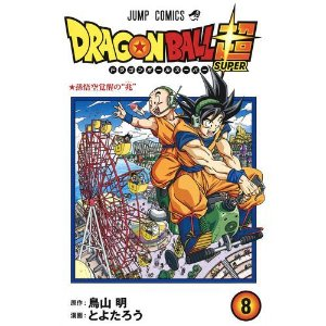 DRAGON BALL SUPER ED 8