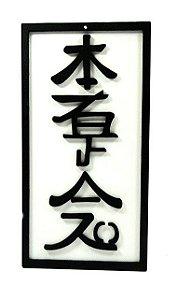 Quadro Simbolo Do Reiki - HOM SHA ZE SHO NEM