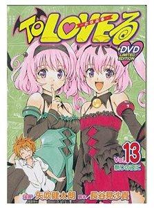 (SEBO) To LOVE-Ru - Edição Limitada do volume 13 [Shueisha Jump Comics ]