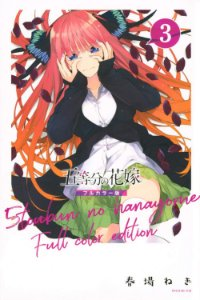 "As Quíntuplas Vol. 03 ( ""The Quintessential Bride"") Full Color Edition Deluxe"