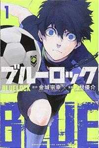 Blue Lock (1) (Kodansha Comics)