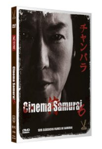 CINEMA SAMURAI VOL.6