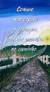 Quadro com frase motivacional, pintado a mão, 34 x 61 cm.