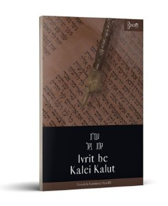 IVRIT BE KALEI KALUT