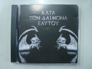 CD Rotting Christ - Kata Ton Daimona Eaytoy