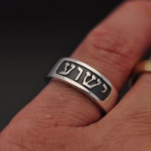 Anel Jesus Hebraico Laterias lisas em prata 950k