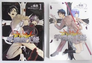 Evangelion Apocalipsis - #1 e  2 - Mangá Japonês Importado - Young Ace