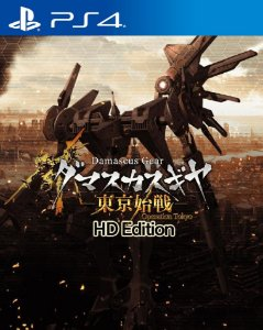 Damascus Gear: Operation Osaka HD Edition  PS4 PSN Mídia Digital