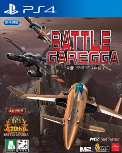 Battle Garegga Rev.2016 PS4 PSN Mídia Digital