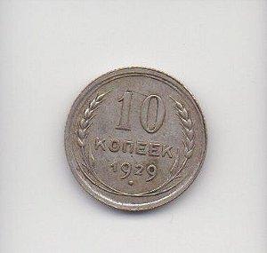 Moeda de 10 Kopeks 1929 - CCCP (união soviética)