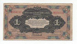 Cédula da Rússia/China - Banco Asiático 1 Rublo - 1917