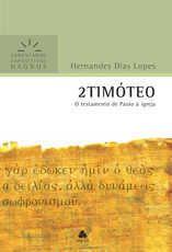 2 TIMOTEO - COMENTARIOS EXPOSITIVOS