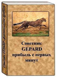 GEPARD © 7 MULTI