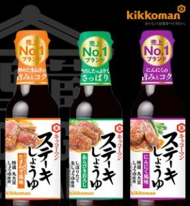 DEGUSTAÇÂO de Shoyu para Carnes Kikkoman - 165g cada