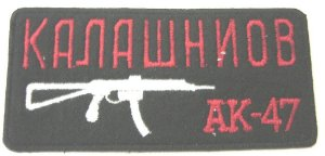 Patch Bordado Termocolante AK-47