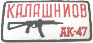 Patch Bordado Termocolante  AK-47