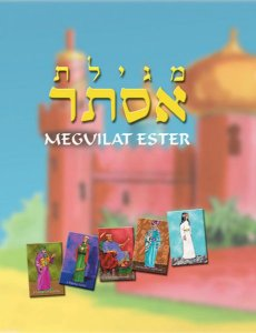 Meguilat Ester   *