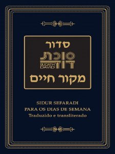 Sidur Sucath David: Sidur sefaradi para os dias da semana, traduzido e transliterado