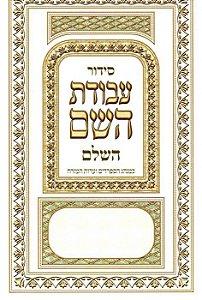 Sidur Avodat HaShem
