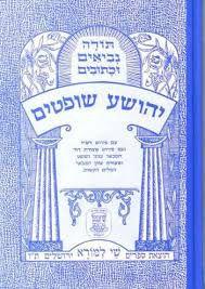 Yehoshua Shoftim (Josué e Juízes): com comentários