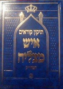Tikun Korim Ish Matzliah