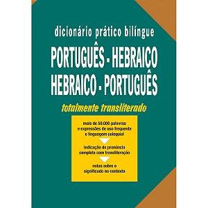Dicionário Prático Bilíngue Português - Hebraico / Hebraico - Português