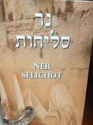 Ner Selichot   *