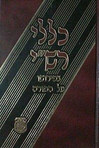 The principles of Rahi