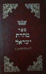 Sefer Ta'arat Israel