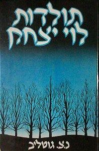 תולדות לוי יצחק
