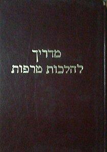 מדריך להלכות טריפות