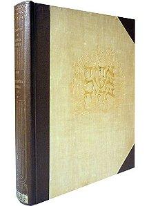 Enciclopédia Judaica / Coleção Biblioteca de Cultura Judaica - VOL. V (Conhecimento Judaico Li-Z - AUSUBEL)