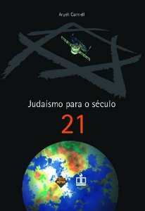 Judaismo para o seculo 21