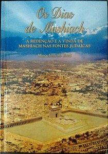 Os dias de Maschiach a redenção e a vinda de Maschiach nas fontes Judaicas