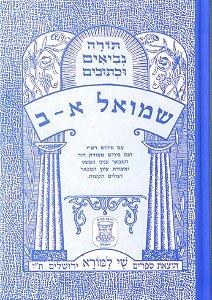 1e 2 ספר שמואל
