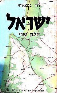 Israel Chelek Sheni