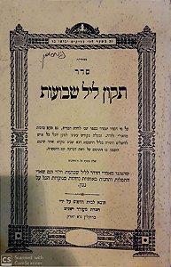 Seder Tikun Laila Shavuot