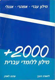 2000 + מילון ללומדי עברית / עברי-אמהרי-אנגלי ליאורה וינבך & עדנה לאודן