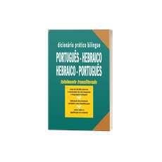Dicionário Prático Bilíngue Português-Hebraico / Hebraico-Português Totalmente transliterado