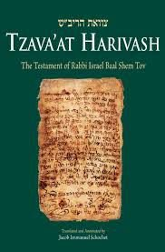 Tzava'at Harivash the testament of Rabbi Israel Baal Shem Tov