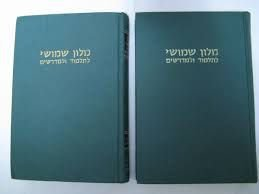 A dictionary of the talmud, the midrash and the targum vol.1 and 2.