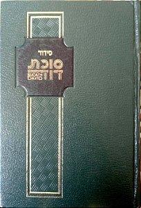סידור סוכת דוד ספרים המזח