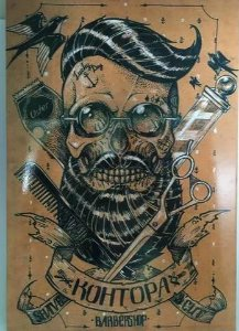 PLACA DECORATIVA BARBEARIA - GRANDE