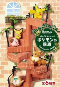 Pokemon Stairs - Cute and Connecting -Original-