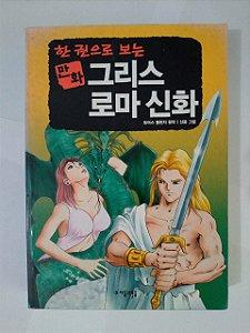 Mangá Grécia: Mitologia Romana - Thomas Blapanchv (leitura em Coreano)