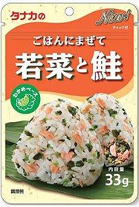 Gohan ni Mazete Tanaka Sake (Peixe Salmão)