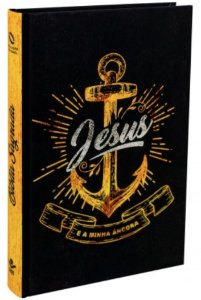 BÍBLIA SAGRADA - Nova Almeida Atualizada Capa Dura Ancora