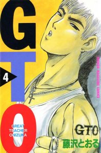 GTO - Great Theacher Onizuka - Volume 04